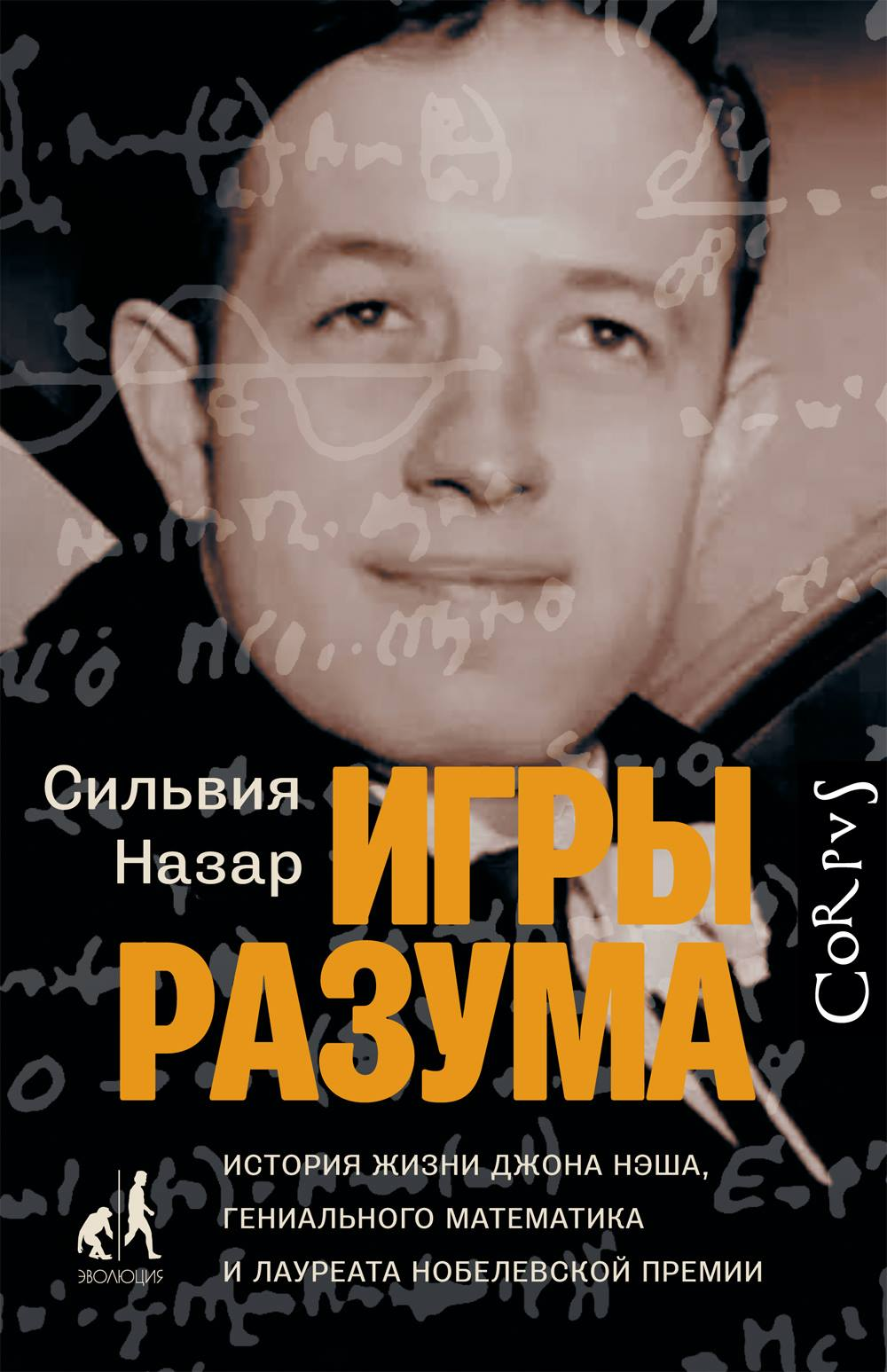 Игры разума. История жизни Джона Нэша, гениального математика и лауреата Нобелевской премии