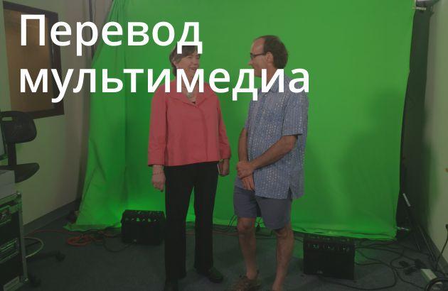 Переводы мультимедиа
