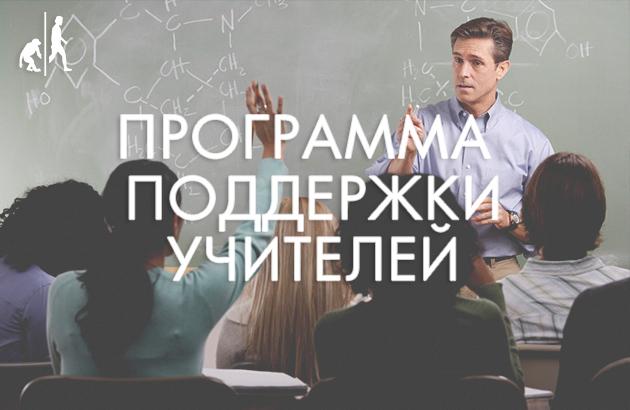 Программа поддержки учителей