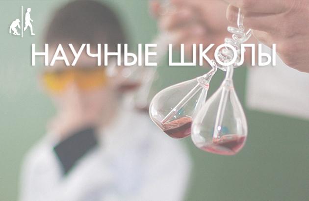Научные школы